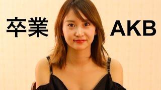 【卒業】永尾まりや、語ります。 永尾まりや 検索動画 7