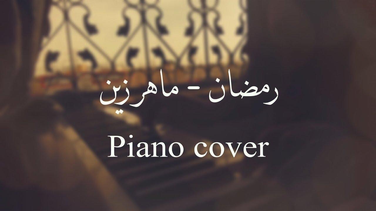 عزفي لموسيقى رمضان - ماهر زين على البيانو