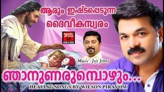 ഞാനുണരുമ്പോഴും # Malayalam Christian Devotional Songs 2017 # Wilson Piravom Hits 2017 Thumb