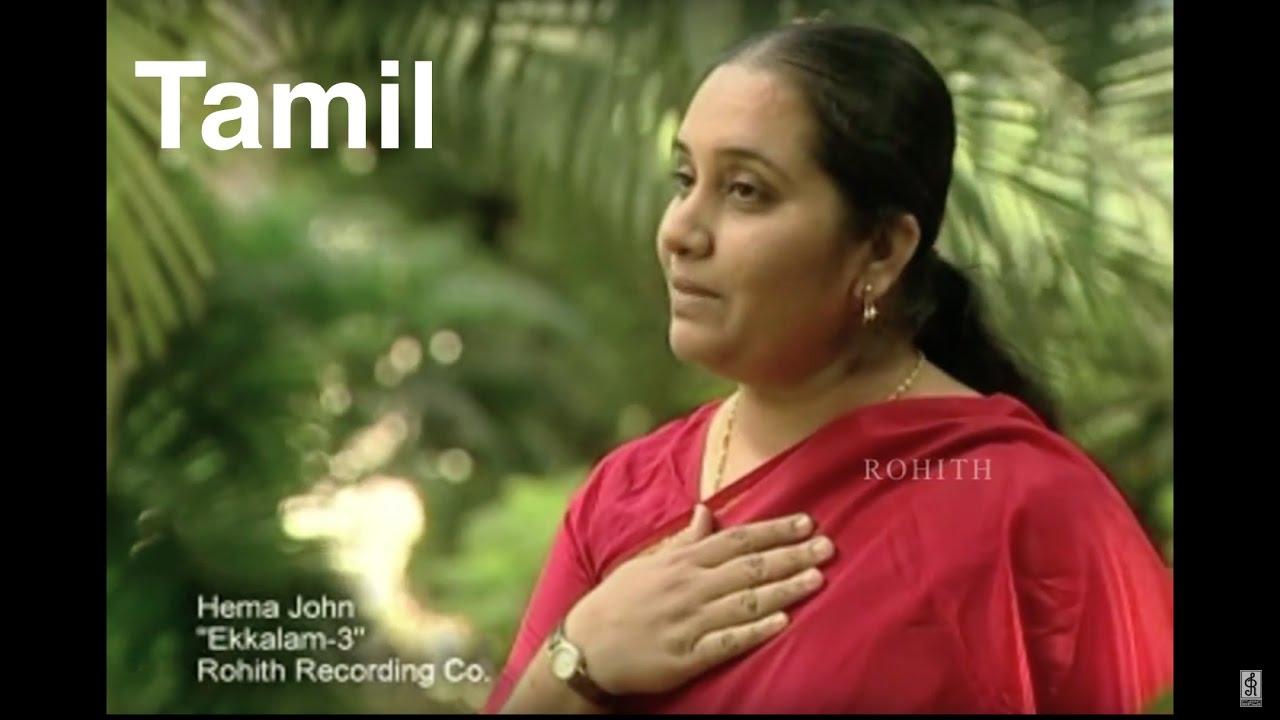 Hema John - En Meetparey Tamil Christian Song HD