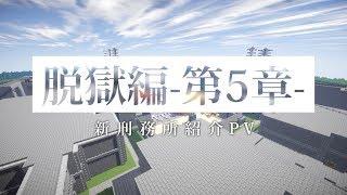 【マイクラ】脱獄編-第5章- 予告PV【新刑務所紹介】