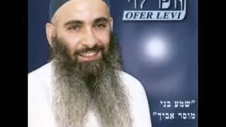 עופר לוי - שמע ישראל