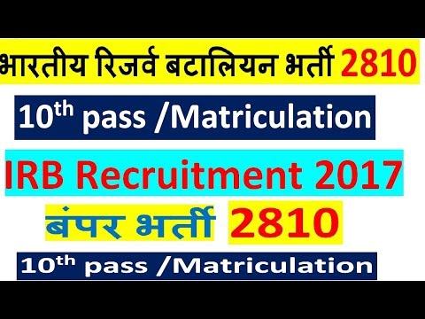 jharkhand 2810 police constable vacancy 2017 | India Reserve Battalion Recruitment  2810 | irb 2810