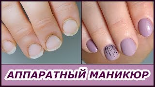 Detailed Hardware MANICURE / What Need Mills / Apparatus for Beginners