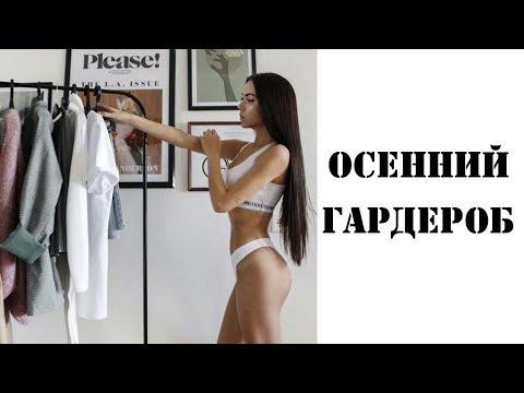 8 ВЕЩЕЙ - 30 ОБРАЗОВ! ОСЕННЯЯ КАПСУЛА 2018 (x TopTop.ru)