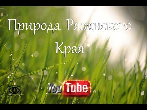 Природа Рязанского края.