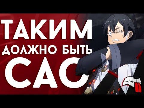 Мастер меча онлайн мультфильм 2017