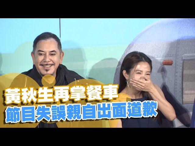 黃秋生再掌餐車 節目失誤親自出面道歉 @東森新聞 CH51