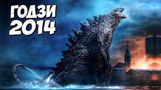 ГОДЗИЛЛА 2014 ➤ Все о Godzilla MonsterVerse - Годзилла Легендари