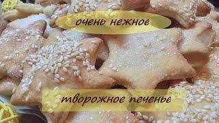 Вкусное Творожное Печенье / Простой рецепт