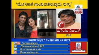Duniya Vijay Reacts Over His Daughter's Assault Allegations