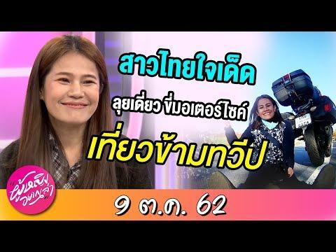 """""""เกท ภัทรนุกูลกิจ""""หญิงไทยใจเด็ด ขี่มอเตอร์ไซค์คนเดียวเที่ยวข้ามทวีป - วันที่ 09 Oct 2019"""