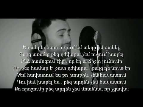 Artem Valter - Menak (lyrics)