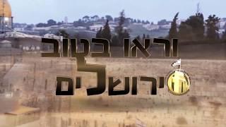 """ירושמימה- מישיבת הכותל רואים את ירושלים של מעלה. """"טהרת ילדי ירושלים""""- הרב גדי שלוין"""