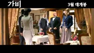 Gabi (Russian Coffee) Full Trailer.mp4