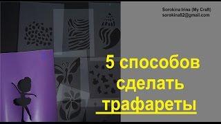 видео Hand made. Роспись поверхностей по трафарету.