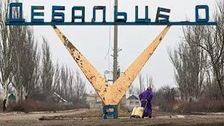 Дебальцевский котел! Запрещённое видео на Украине!