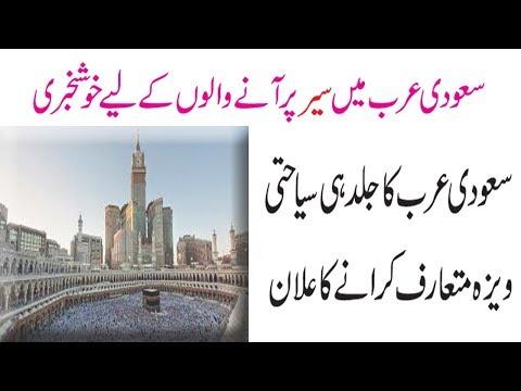 Saudi Arab News About Saudi tourist visa will be available soon in urdu hindi