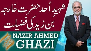 Subh E Noor | Shaheed e Uhud Hazrat Kharja Bin Zaid | 18 July 2018 | 92NewsHD