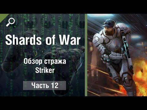 видео: review shards of war #12, обзор стража striker