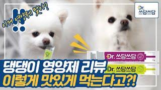 댕댕이가 직접 영양제 리뷰를? 강아지 종합영양제 추천 …