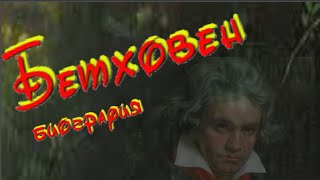 🎹Бетховен биография  Beethoven biography🎹