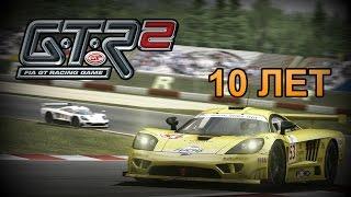 GTR2 Обзор | 10 лет лучшему автосимулятору