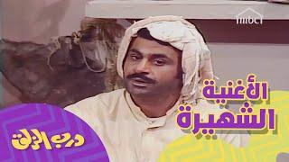 """استمتع بالأغنية الشهيرة للفنان القدير عبدالحسين عبدالرضا """"لا لا يا درب الزلق"""""""