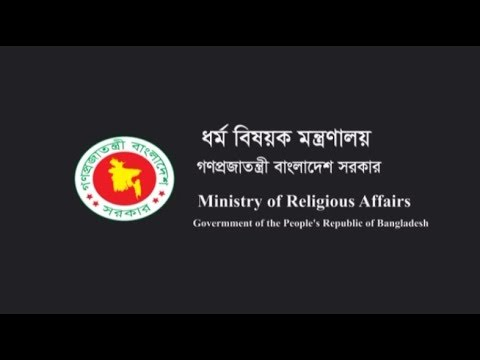 Ministry of Religious Affairs, Government of the People's Republic of Bangladesh