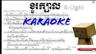 ខួរក្បាល ភ្លេងសុទ្ធ, Khur Kbal by 6 light band, Karaoke Khmer Karaoke, Full Audio lyrics