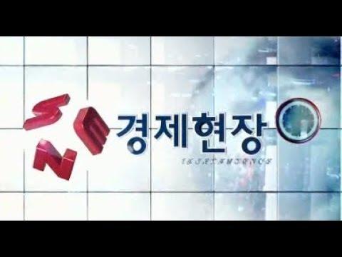 20180524_SEN 경제현장_2288회