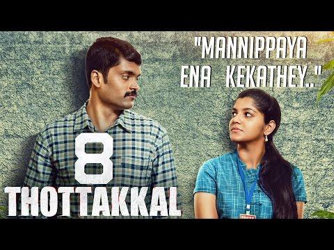 Mannipaya Ena Kekathe (Official Lyric...