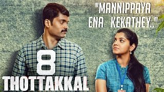 Mannipaya Ena Kekathe (Official Lyric Video) - 8 Thottakkal