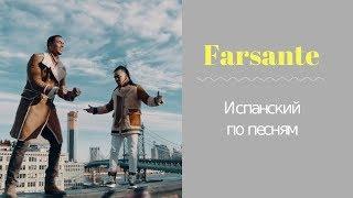 Испанский по песням I Все варианты слова обман I Farsante