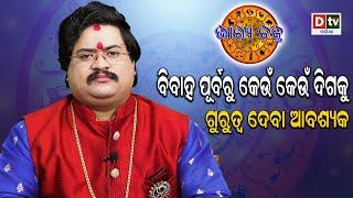 ବିବାହ ପୂର୍ବରୁ କେଉଁ ଦିଗକୁ ଗୁରୁତ୍ୱ ଦେବା ଆବଶ୍ୟକ-Dr. Bhabani Shankar Mohapatra | Bhagya Chakra EP-43