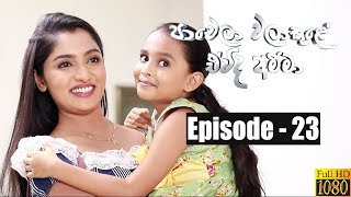 Paawela Walakule | Episode 23 27th October 2019 Thumbnail
