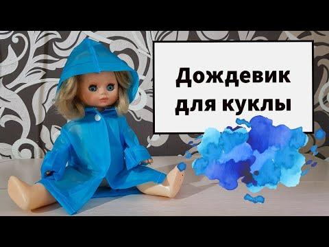 Как сшить дождевик для куклы.