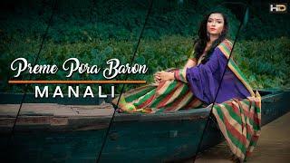 preme-pora-baron-cover-song-by-manali-2019
