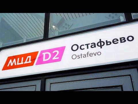 Станция Остафьево МЦД2. Кому она нужна?