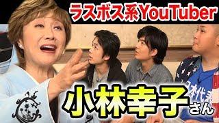 小林幸子×フィッシャーズ thumbnail