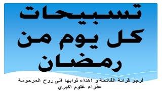 تسبيحات كل يوم في شهر رمضان - tasbeeh ramadan