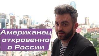 Американец Откровенно о России.
