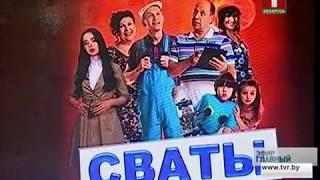"""Как снимают сериал """"Сваты-7"""" в Беларуси. Главный эфир"""