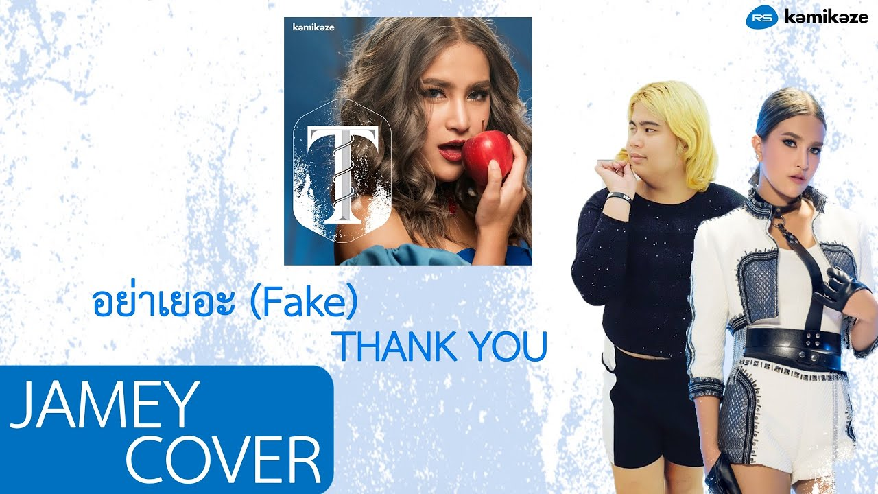 cd3d4bb19f4 อย่าเยอะ (Fake) - Thank You KAMIKAZE 【Jamey Cover】