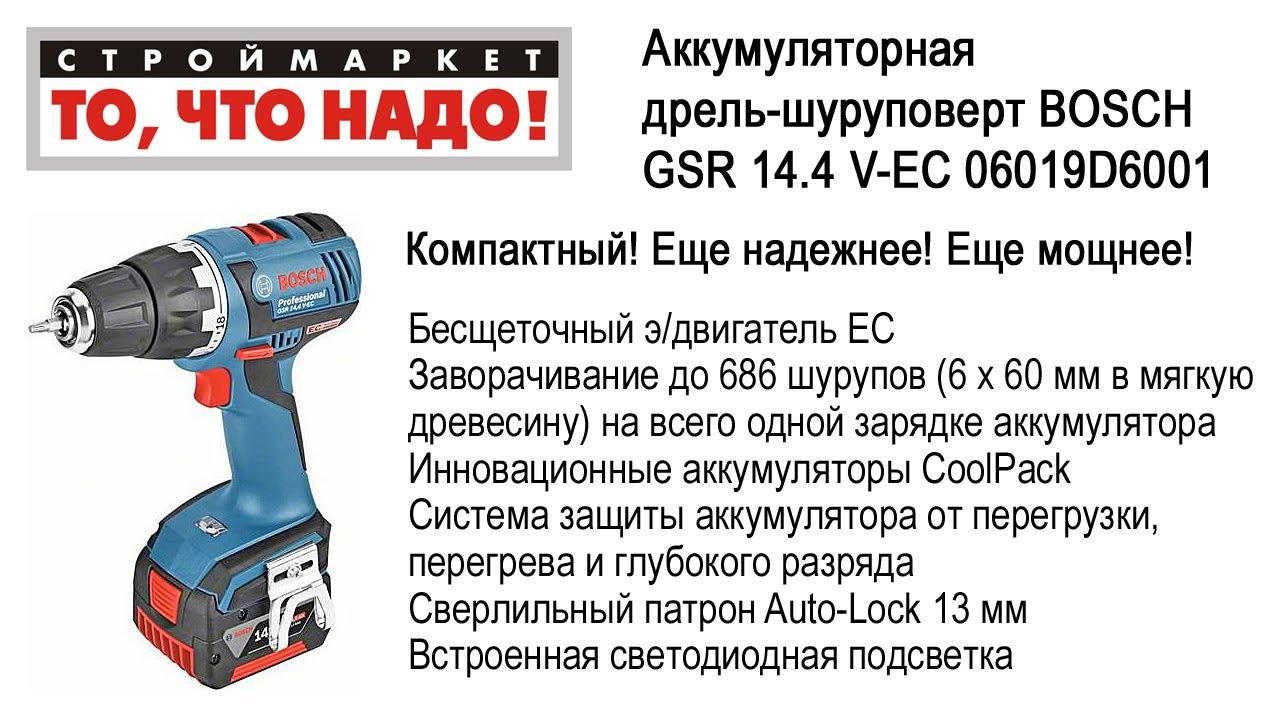 Вы можете купить профессиональные и бытовые аккумуляторные дрели и шуруповерты известных производителей.