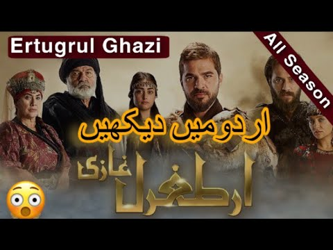 How to watch ertugrul ghzai drama with Urdu dubbed and subtitle || Watch ertugrul ghazi in urdu ||