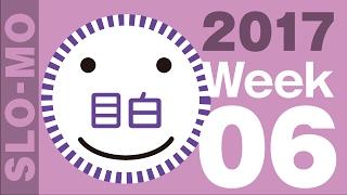 〈SLO-MO〉Billboard AD TOKYO, JAPAN - Mejiro Station HOT 100 Graphi...