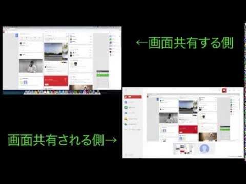 共有 画面 グーグル ミート