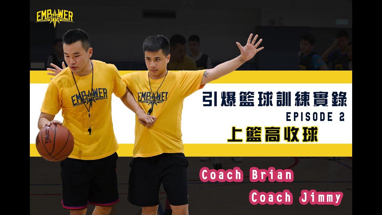 ::上籃高收球 |上籃技巧|訓練實錄|籃球教學|籃球技巧|EMPOWER引爆運動訓練 - YouTube