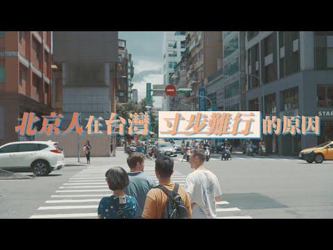 北京人在台灣寸步難行的原因